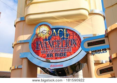OSAKA, JAPAN - Aor 14: EVANGELION XR RIDE station on Apr 14, 2017 at Universal Studios JAPAN in Osaka, Japan.Seasonal Limited attraction.Japan Only.