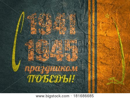 May 9 Russian holiday Victory Day background template. Russian translation of the inscription: May 9. Happy Victory day. 1941 and 1945 cracked numbers. Concrete textured