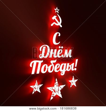 May 9 Russian holiday Victory Day background. Russian translation of the inscription: May 9. Happy Victory day. Cracked stars. 3D rendering. Neon shine