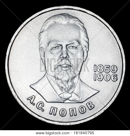 Commemorative coin USSR one ruble. 125th anniversary of the birth of the Russian physicist A. S. Popov. Year of release 1984. Isolated on black background.