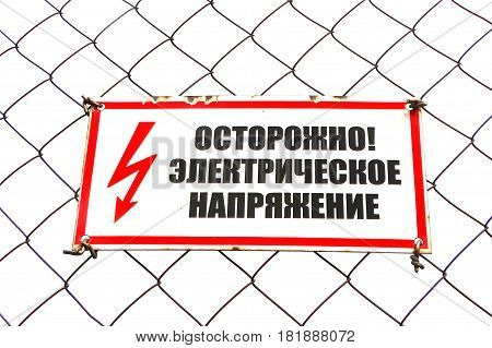 Warning of danger company voltage current wires sign