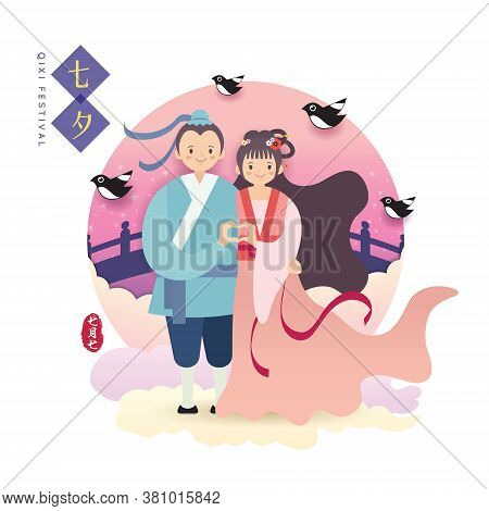 Double Seventh Festival Or Tanabata Festival. Cartoon Cowherd And Weaver Girl With Love Gesture In F