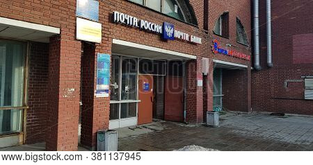 Russia, St. Petersburg 15,02,2019 Russian Post And Post Bank - Signs On The Building