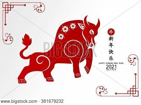 Happy Chinese New Year 2021 Year Of The Ox.(chinese Translation : Happy Chinese New Year 2021, Year