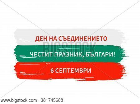Happy Bulgaria Unification Day Inscription On Bulgarian Language. National Holiday Celebration On Se