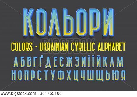 Isolated Ukrainian Cyrillic Alphabet. Yellow Blue Urban 3d Font. Title In Ukrainian - Colors.