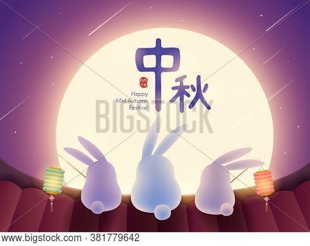 Chinese Mooncake Festival. Mid Autumn Festival. Cute Rabbits Enjoy The Glorious Full Moon. Translati