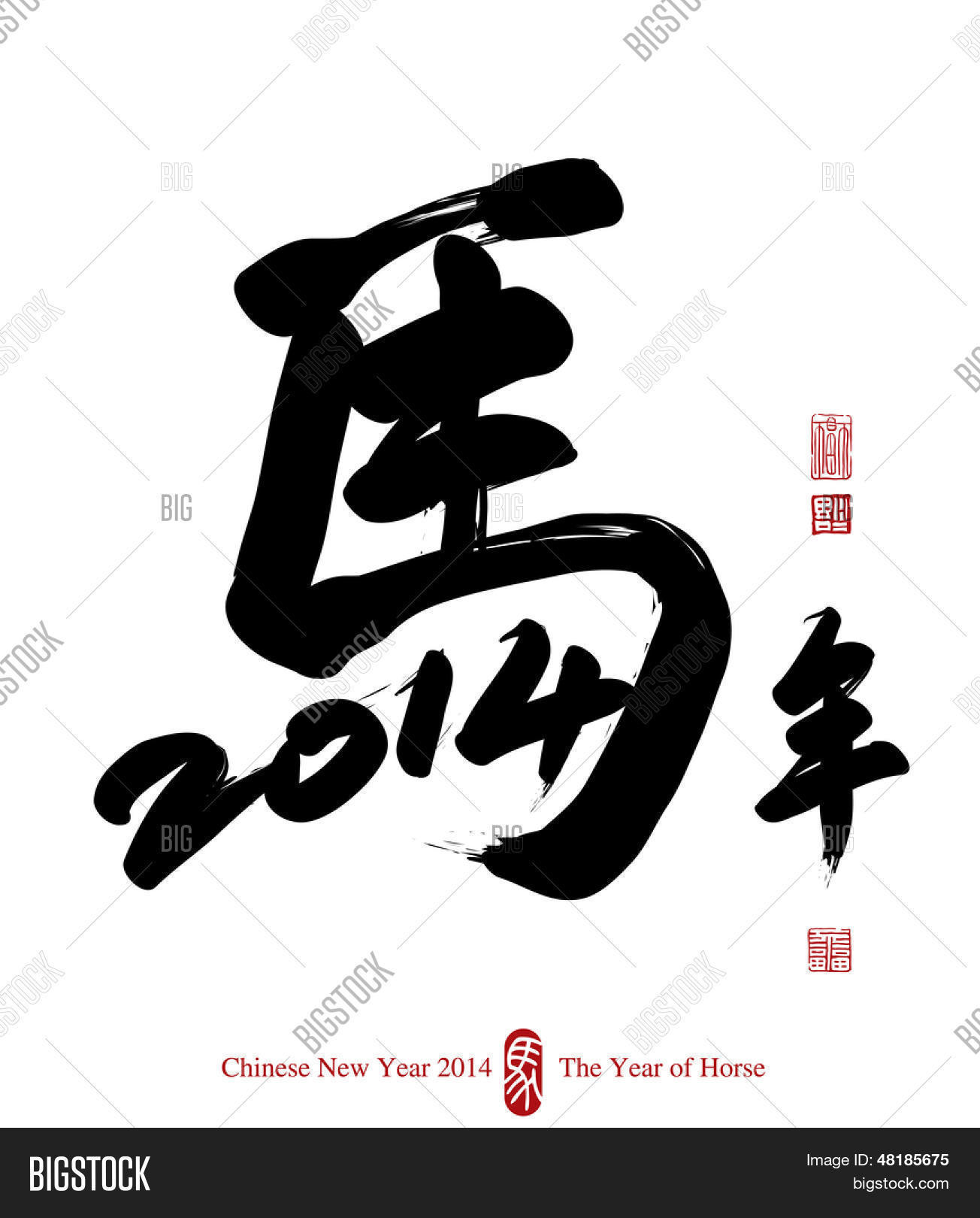Horse calligraphy chinese new vector photo bigstock horse calligraphy chinese new year 2014 translation year of h biocorpaavc Choice Image
