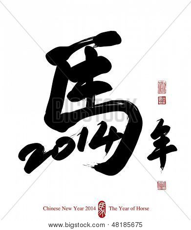 Horse Calligraphy, Chinese New Year 2014. Translation: Year of H