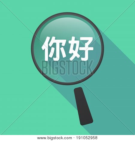 Long Shadow Loupe With  The Text Hello In The Chinese Language