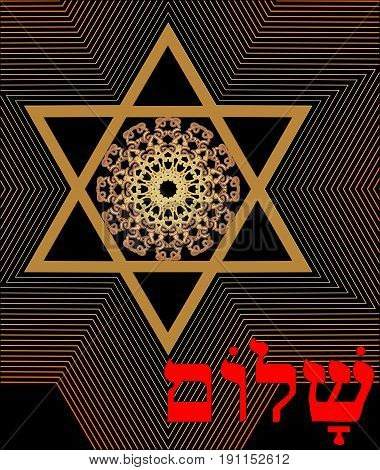 Star of David decoration tile with geometric vintage yew ornament in gold design graphic outline effect red inscription shalom eps10 vector