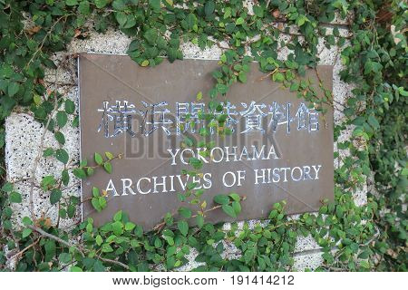 YOKOHAMA JAPAN - MAY 28, 2017: Yokohama Archive of History museum. Yokohama Archive of History displays materials of connection with foreign powers since the arrival of Commodore Matthew Perry in 1853