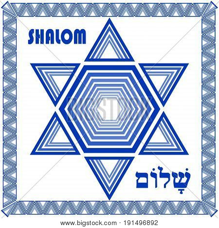 Star of David decoration tile. Composed of simply shapes in blue and white modern design eps10 vector. Religious motif flat design in israel national colors with inscription shalom