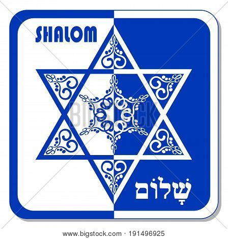 Star of David decoration tile with geometric vintage yew ornament in blue and white design eps10 vector. Religious motif in modern mirror inverse flat design in israel national colors.