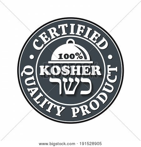 Kosher certified, quality product - printable stamp for food industry (restaurants, pubs). Print colors used