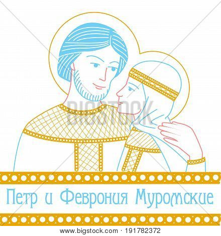 Saint Peter And Fevronia Muromskie