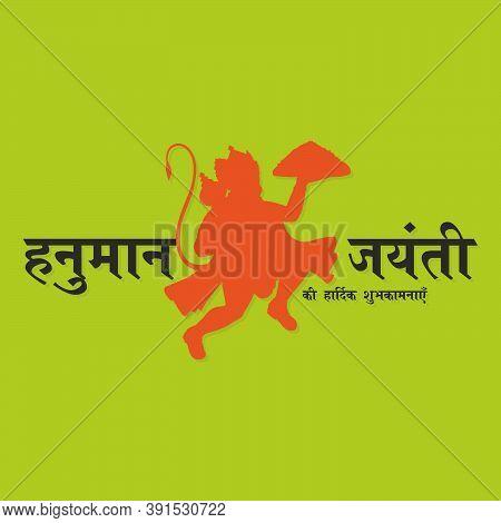 Hindi Typography - Hanuman Jayanti Ki Hardik Shubhkamnaye - Means Happy Hanuman Jayanti- Banner