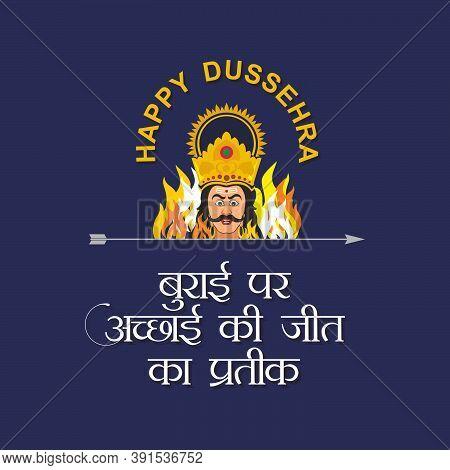 Hindi Typography - Burai Par Achchai Ki Jeet Ka Prateek - Means Symbolizes The Victory Of Good Over