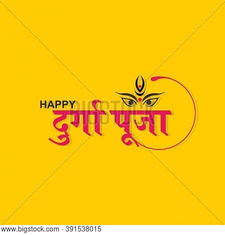 Hindi Typography - Happy Durga Puja Means Happy Durja Puja, Navratri   Banner - indian Festival