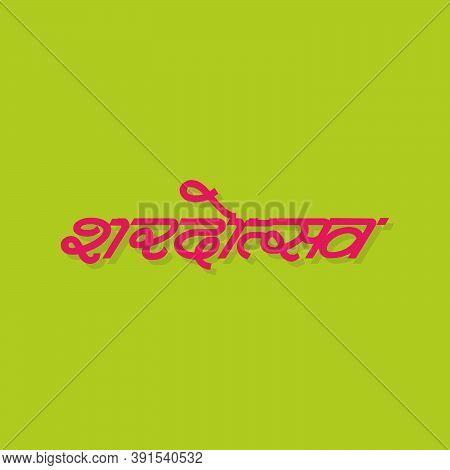 Hindi Typography - Sharadotsav - Means Winter Cultural Celebration Of Bengali Community In India Kno