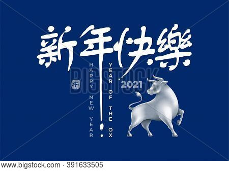 Luxury Festive Greeting Card For Chinese New Year 2021 With White Metal Or Silver Figurine Of Ox, Zo