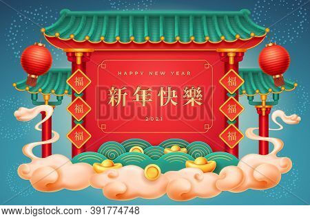 Cny Pagoda Temple With Roof, Lantern On Clouds, Columns With Fu Symbol, Coins, Gold Ingots On Waves.