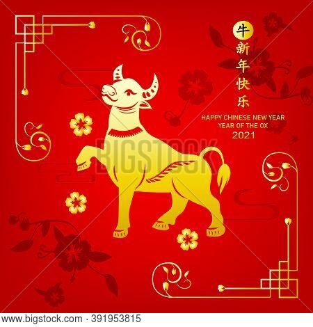 Chinese New Year 2021 Year Of The Ox On Red Paper Cut Ox Character Flower And Asian Elements With Cr