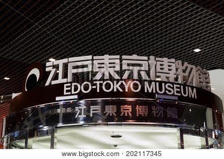 Tokyo, Japan - May 13, 2017:  Interior and name of the Edo Tokyo museum