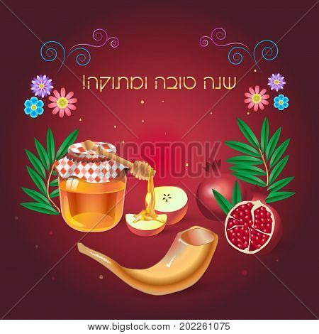 Rosh hashana - Happy Jewish new year greeting card with honey and apple, shofar, pomegranate, floral ornament. Greeting text