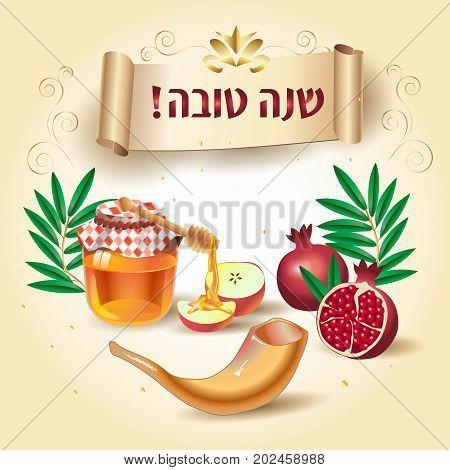 Shana tova! card - Jewish New Year. Greeting text on Hebrew - Happy New Year, Have a sweet year. Apple, honey, shofar, pomegranate, ribbon scroll banner, vintage floral ornament. Rosh hashanah, Sukkot Jewish Holiday vector poster.