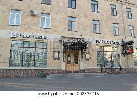Kazan, Russia - 2 September 2017 - Facade of Bank of Kazan, Republic of Tatarstan, close up