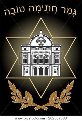 Jewish high holiday Yom kippur card with synagogue drawing David star and laurel branch hebrew inscription Gmar Chatima Tova - May you be sealed for good vector EPS 10