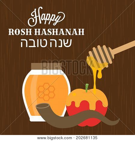 Happy rosh hashanah poster with hebrew alphabet