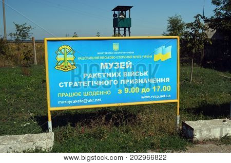 Soviet heritage as tourist attraction.Base SS-18 Satan.Museum of Soviet Strategic Nuclear Forces.Billboard of museum.POBUGSKOE, UKRAINE - September 2, 2017