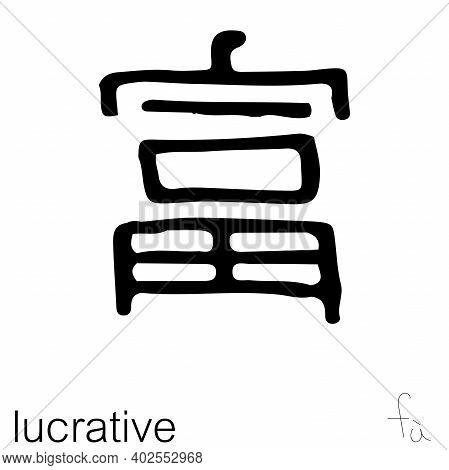 Illustration Of Chinese New Year Greetings Word Character Handwriting. Children's Handwriting Practi