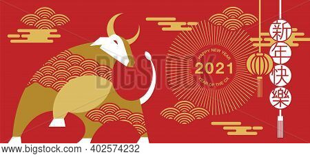 Happy New Year, Chinese New Year, 2021, Year Of The Ox, Happy New Year,  Flat Design (translate : Ox