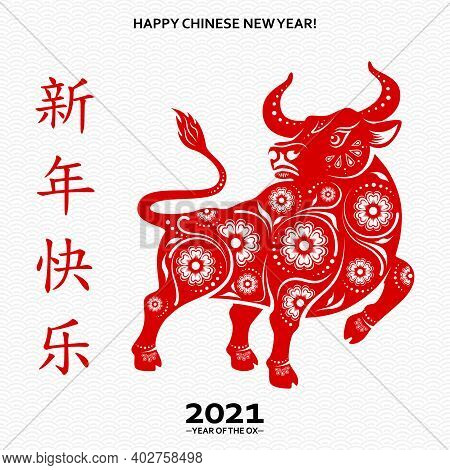 Chinese New Year 2021 Year Of The Ox. Happy Chinese New Year 2021, Year Of Ox. Vector Illustration E