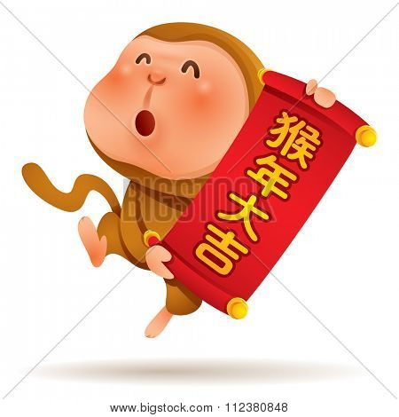 Chinese Zodiac - Monkey. Chinese New Year. Translation : An auspicious year of the monkey.