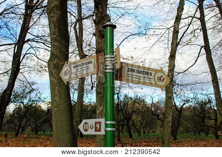 A road sign in the estate of Leo Tolstoy in Yasnaya Polyana.