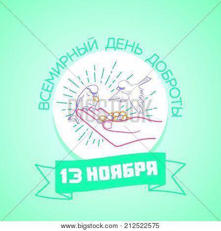 13 November World Kindness Day Russian