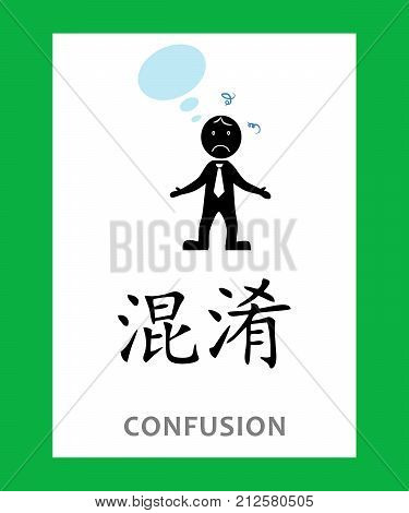 illustration - concept with Chinese character which means CONFUSION.