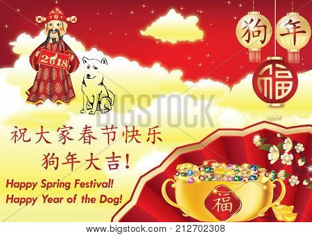 Greeting card for the Chinese New Year of the Dog 2018. Text: Happy Spring festival to all of you Happy Year of the Dog! Text on the lanterns: Year of the Dog; the Taoist symbol of good luck