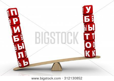 """Profit outweighs loss. Translation text: """"Loss, profit"""". The Russian words PROFIT and LOSS (made from red cubes with letters) are weighed in the balance. The word PROFIT outweighs the word LOSS. Isolated. 3D Illustration poster"""
