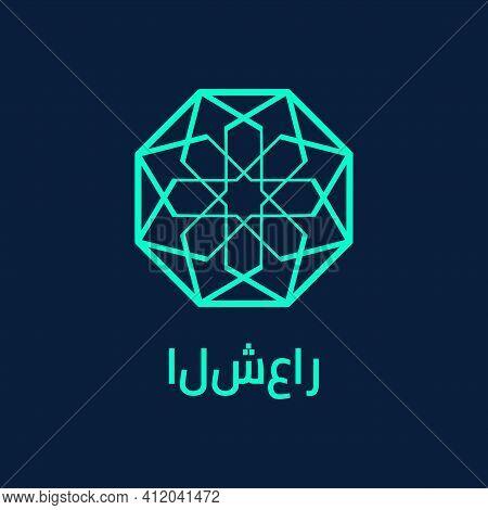 Arabic Geometric Logo. Vector Illustration. Round Symbol With Text. Jewish Symbol Concept. Luxury Em