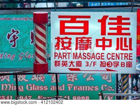 Hong Kong Island, China - May 14, 2010: Closeup Of Green And Red Neon Signs, One For Massage Parlor.