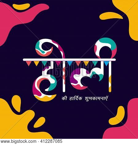 Creative Abstract Background With Holi Hand Drawn Doodle With Pattern Text. Translation In English H