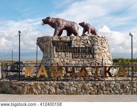 Kamchatka Peninsula, Russia - September 23, 2018: Sculpture Of Brown Bears As The Main Symbol Of Kam