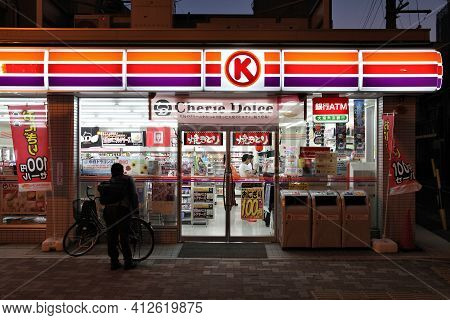Nagoya, Japan - April 28, 2012: Circle K Convenience Store In Nagoya, Japan. The International Chain