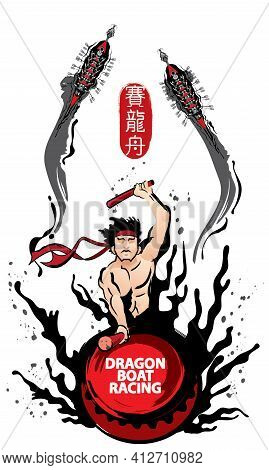 Vector Of Dragon Boat Racing, A Muscular Man Hitting A Drum. Ink Splash Effect Makes It Looks More P