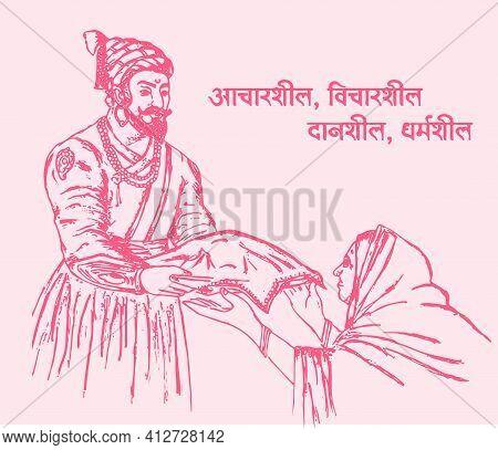 Drawing Or Sketch Of Chhatrapati Shivaji Maharaj Indian Ruler And A Member Of The Bhonsle Maratha Cl